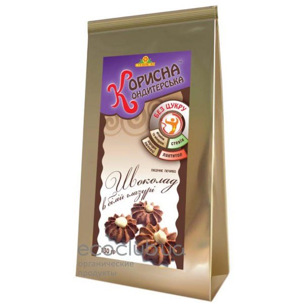 Печенье шоколад в белой глазури Корисна Кондитерська Стевиясан 130г