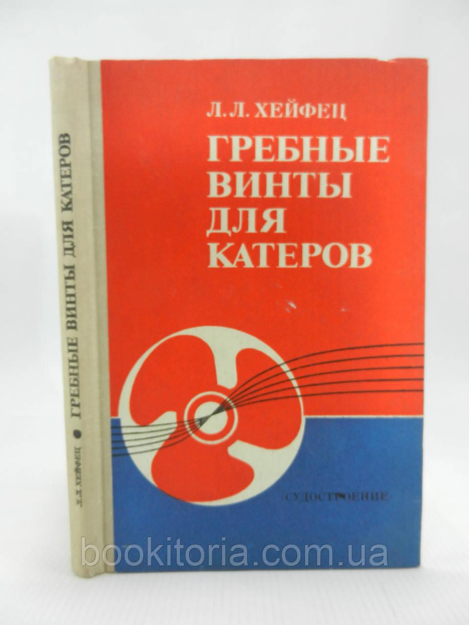 Хейфец Л. Гребные винты для катеров (б/у).