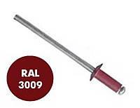 Заклепки 4,0х10мм RAL3009 (уп. 50шт.) ящ=200шт. Besser (401-220)