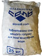 Сіль таблетована  Славянская д/фільтрів 25кг /Україна
