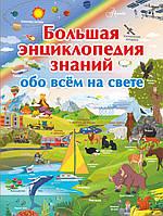Дмитрий Кошевар Большая энциклопедия знаний обо всем на свете