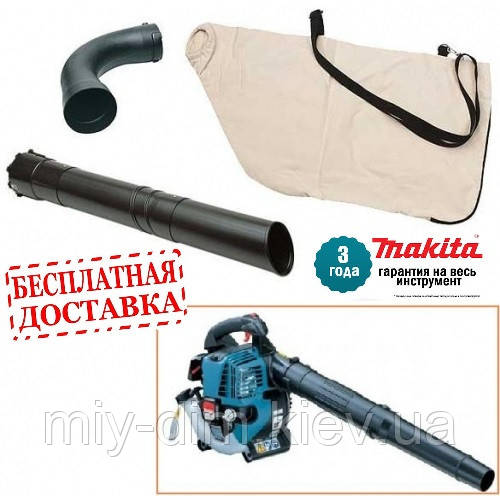 Вакуумний к-кт для прибирання листя Makita DEABHX2500S типу СЕ