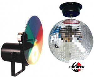 """NIGHTSUN SN024 Зеркальный шар 8 """"+ двигатель + прожектор PINSPOT с цветным барабаном, без лампочки"""