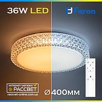 Світлодіодний світильник Feron AL5300 36W BRILLANT з пультом дистанційного управління