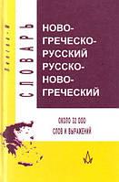 Сальнова, А. В. Новогреческо-русский и русско-новогреческий словарь 32 тыс. слов
