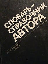 Мильчин А. Є. Словник-довідник автора. Укладачі: К. А. Гільберг та К. І. Фрід. 1979.