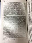 Наука логіки, фото 2