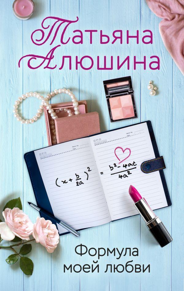 Формула моєї любові