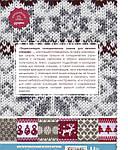 Энциклопедия скандинавских узоров для вязания спицами, фото 2