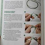 Энциклопедия скандинавских узоров для вязания спицами, фото 4