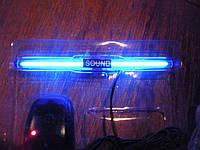 Подсветка салона с эффектом свето музыки №205/038 .