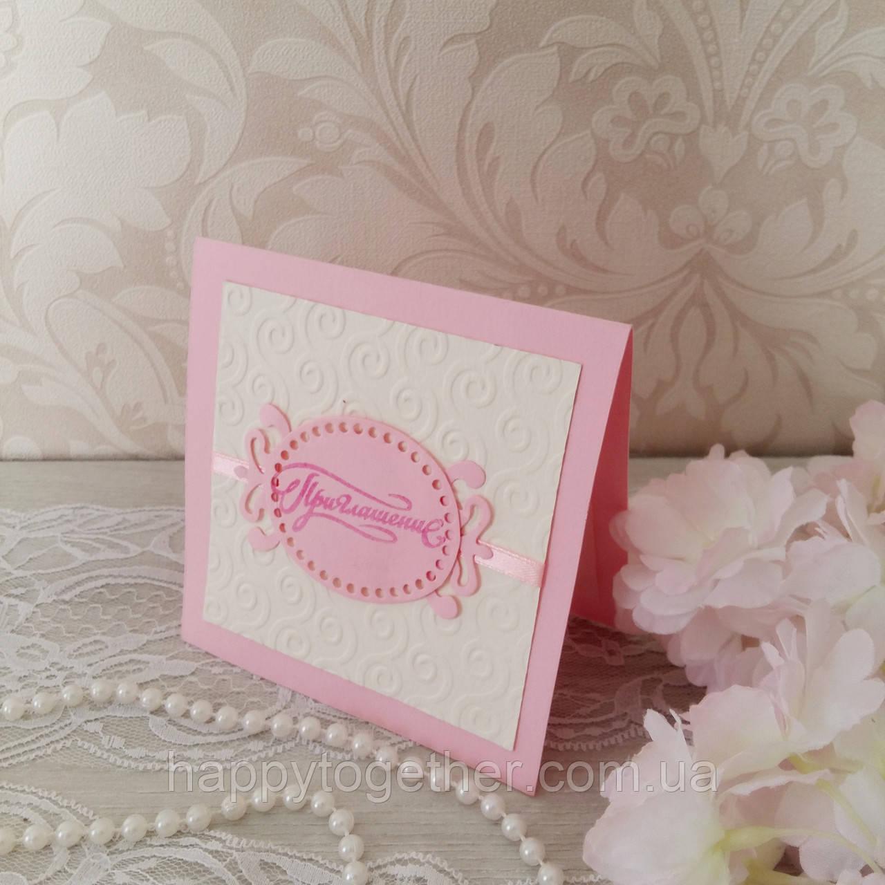 Пригласительный ручной работы с тиснением розовый
