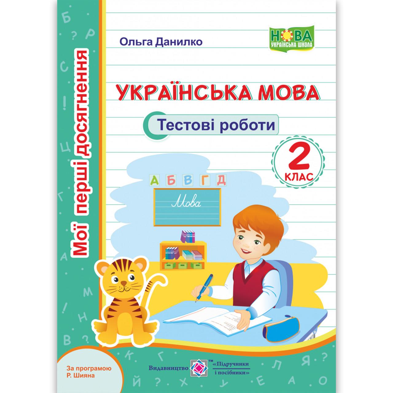 Тестові роботи Українська мова 2 клас За програмою Шияна Р. Авт: Данилко О. Вид: Підручники і Посібники
