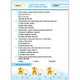 Тестові роботи Українська мова 2 клас За програмою Шияна Р. Авт: Данилко О. Вид: Підручники і Посібники, фото 2