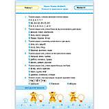 Тестові роботи Українська мова 2 клас За програмою Шияна Р. Авт: Данилко О. Вид: Підручники і Посібники, фото 3