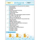 Тестові роботи Українська мова 2 клас За програмою Шияна Р. Авт: Данилко О. Вид: Підручники і Посібники, фото 4