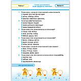 Тестові роботи Українська мова 2 клас За програмою Шияна Р. Авт: Данилко О. Вид: Підручники і Посібники, фото 5