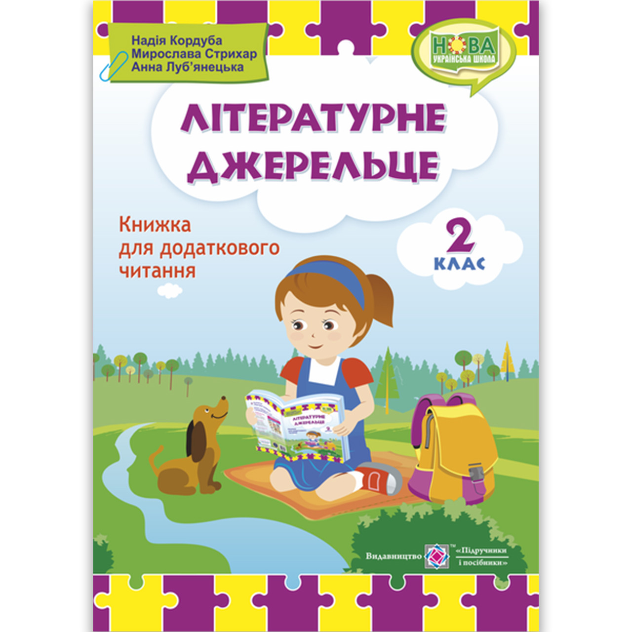 Літературне джерельце Книжка для читання 2 клас Авт: Кордуба Н. Вид: Підручники і Посібники