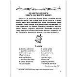 Літературне джерельце Книжка для читання 2 клас Авт: Кордуба Н. Вид: Підручники і Посібники, фото 3