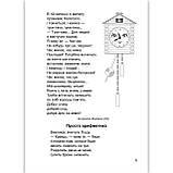 Літературне джерельце Книжка для читання 2 клас Авт: Кордуба Н. Вид: Підручники і Посібники, фото 5