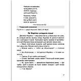 Літературне джерельце Книжка для читання 2 клас Авт: Кордуба Н. Вид: Підручники і Посібники, фото 7