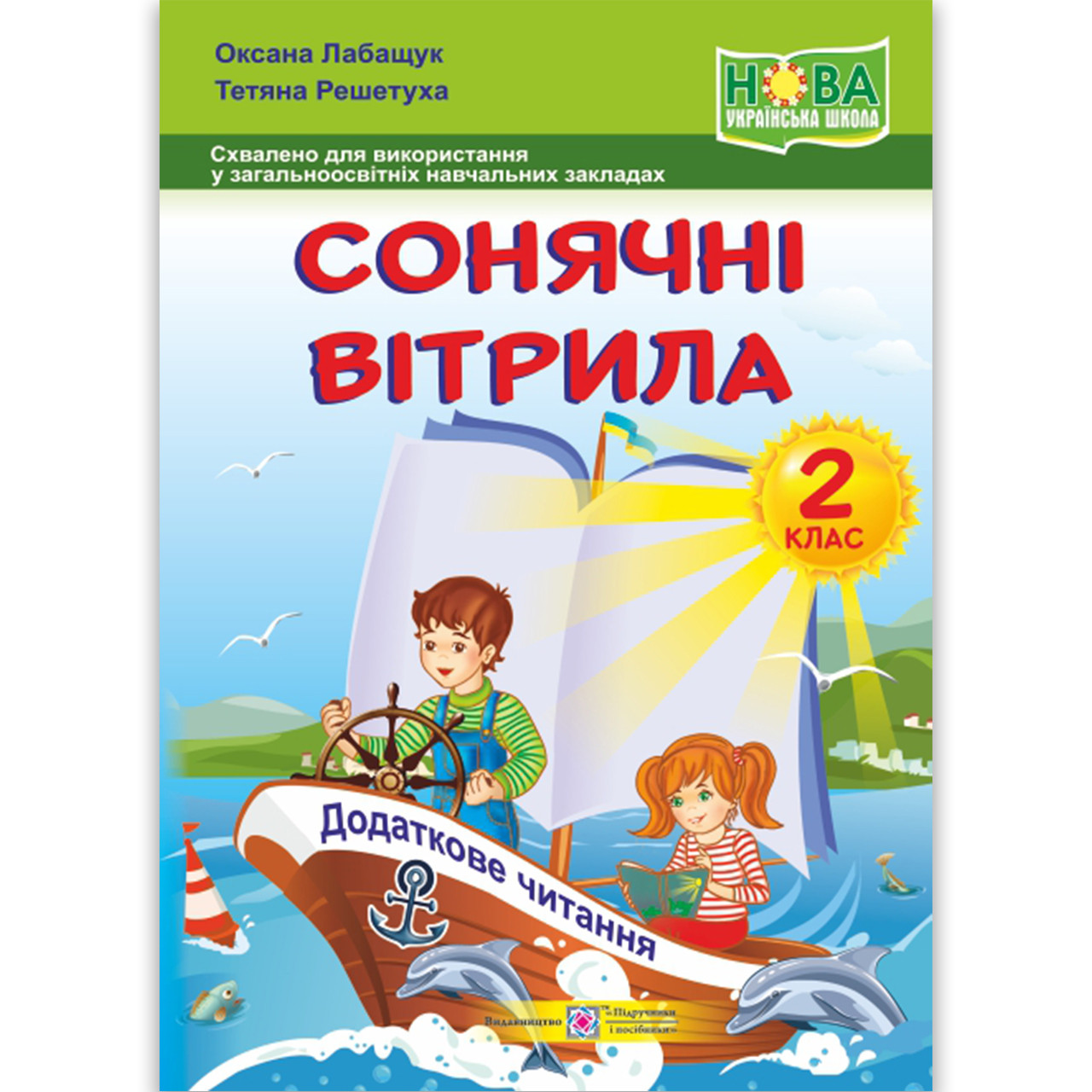 Сонячні вітрила Книжка для читання 2 клас Авт: Лабащук О. Вид: Підручники і Посібники