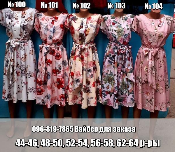 Красивое  летнее платье 44-64 р-ры