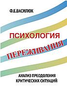 Психология переживания. Анализ преодоления критических ситуаций. Федор.Василюк