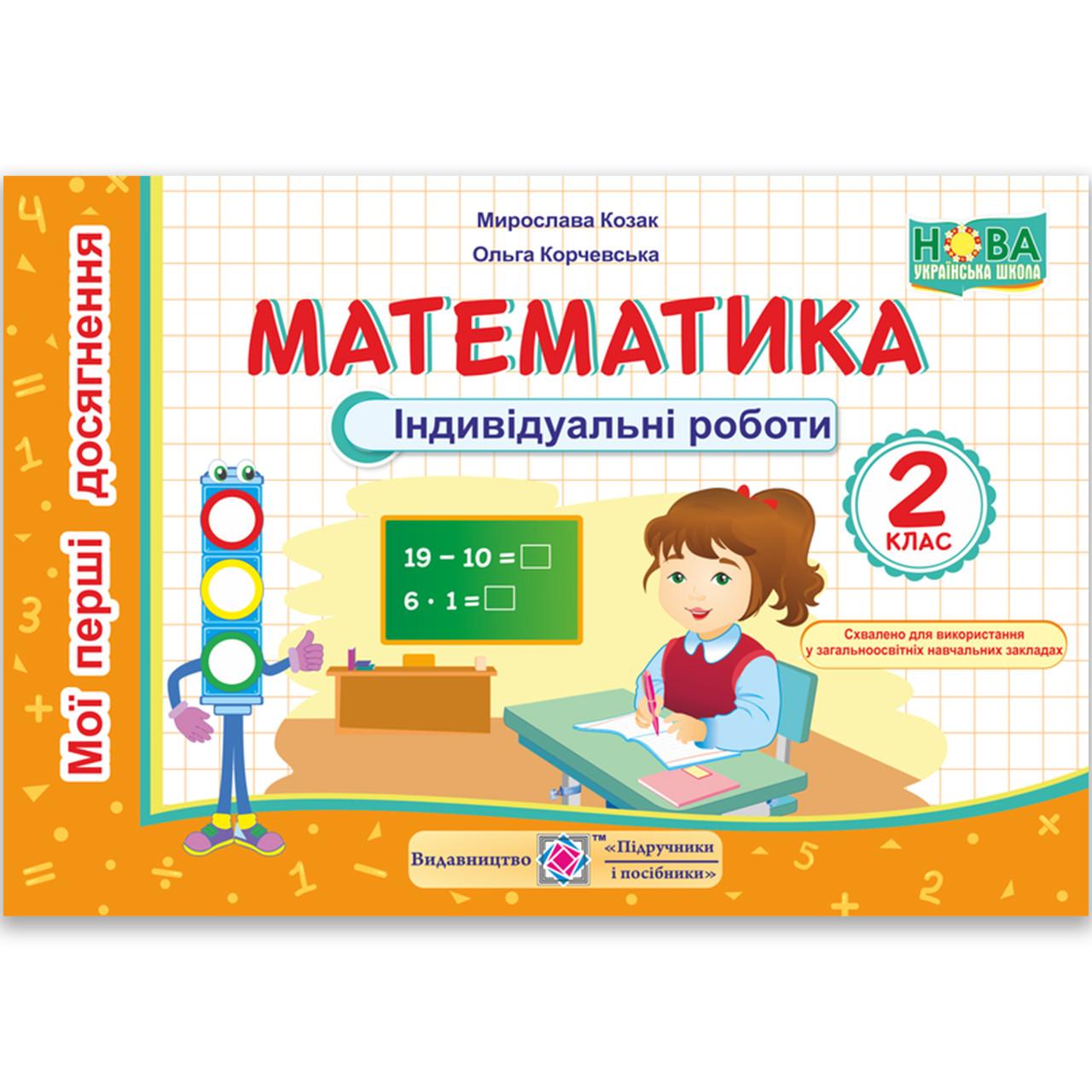 Індивідуальні роботи Математика 2 клас Авт: Козак М. Вид: Підручники і Посібники