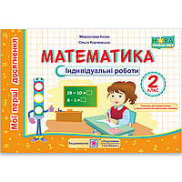 Індивідуальні роботи Математика 2 клас Авт: Козак М. Вид: Підручники і Посібники, фото 1