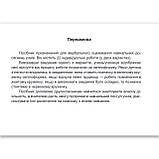 Індивідуальні роботи Математика 2 клас Авт: Козак М. Вид: Підручники і Посібники, фото 3