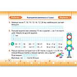 Індивідуальні роботи Математика 2 клас Авт: Козак М. Вид: Підручники і Посібники, фото 4