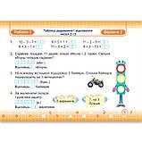 Індивідуальні роботи Математика 2 клас Авт: Козак М. Вид: Підручники і Посібники, фото 5
