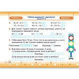 Індивідуальні роботи Математика 2 клас Авт: Козак М. Вид: Підручники і Посібники, фото 6