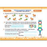 Індивідуальні роботи Математика 2 клас Авт: Козак М. Вид: Підручники і Посібники, фото 7