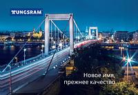 Tungsram - нове ім'я, колишнє якість