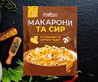 """""""Макароны и сыр"""" с грибами и сыром Чеддер 150 г (8 шт/ящ)"""