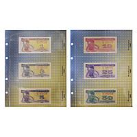 Комплект листов с разделителями для разменных банкнот Украины с 1991г. (купоны/карбованцы)