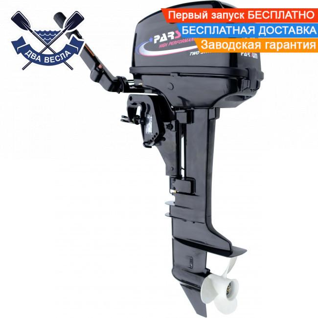 Лодочный мотор Parsun T9.8 BMS двухтактный подвесной (9.8 л/с, винт 10``)