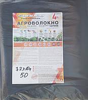 Агроволокно черное 3,2м*10м плотность 50
