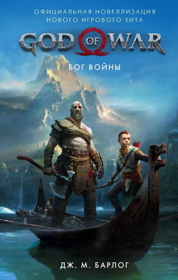 God of War. Бог війни: Офіційна новелізація