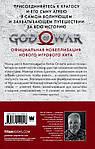 God of War. Бог війни: Офіційна новелізація, фото 2