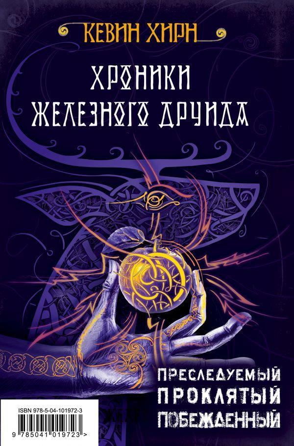 Хроніки Залізного Друїда (комплект з 3 книг)