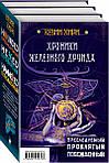 Хроники Железного Друида (комплект из 3 книг), фото 2