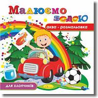 """Книжка Аква-розмальовка """"Малюємо водою"""", """"Для хлопчиків"""" (РМ-09-03)"""