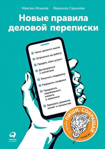 Новые правила деловой переписки - Ильяхов Максим, Сарычева Людмила
