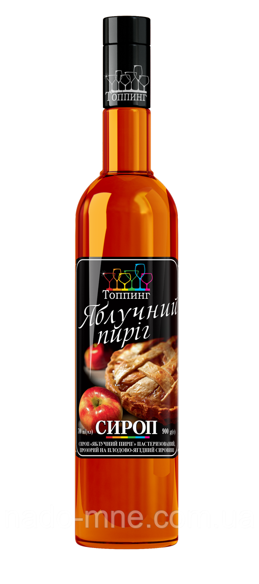 Сироп ТМ Топпинг, 900 г Яблочный пирог