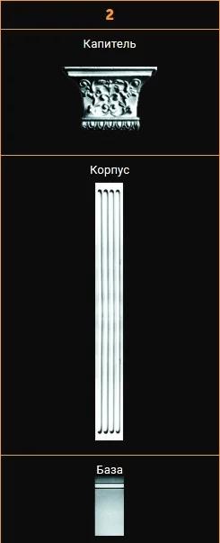 Декоративная пилястра из пенопласта  GPKP2, (Комплект)