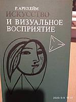 Искусство и визуальное восприятие Р.Арнхейм
