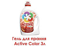 Гель для прання Active Color 3л.